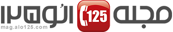 مجله اینترنتی الو ۱۲۵، ایمنی، امداد و نجات، آتش نشانی و مدیریت بحران