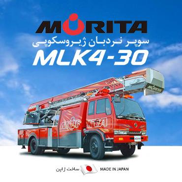 ماشین آتشنشانی موریتا Morita MLK4-30