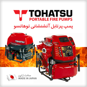 پمپ پرتابل آتشنشانی توهاتسو Tohatsu