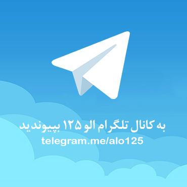 به کانال تلگرام الو 125 بپیوندید