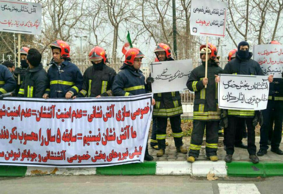 تجمع اعتراضی آتش نشانان پیمانی مشهد 3